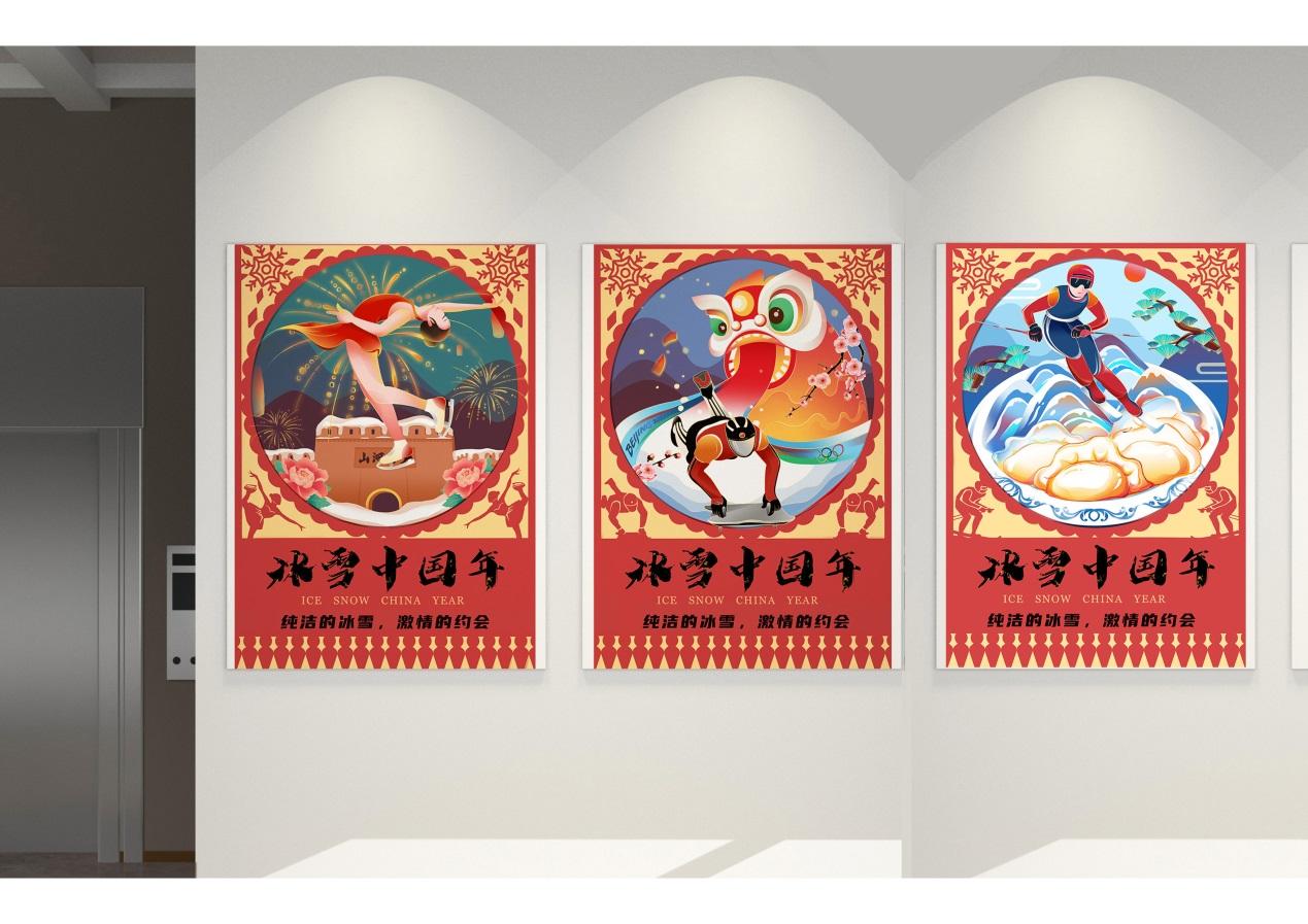 E:\2020国际大学生手绘艺术与设计大赛\参赛作品\电脑手绘类\电脑手绘类 北京林业大学-《冰雪中国年》-王丹丹\《冰雪中国年》作品\走廊广告展示.jpg