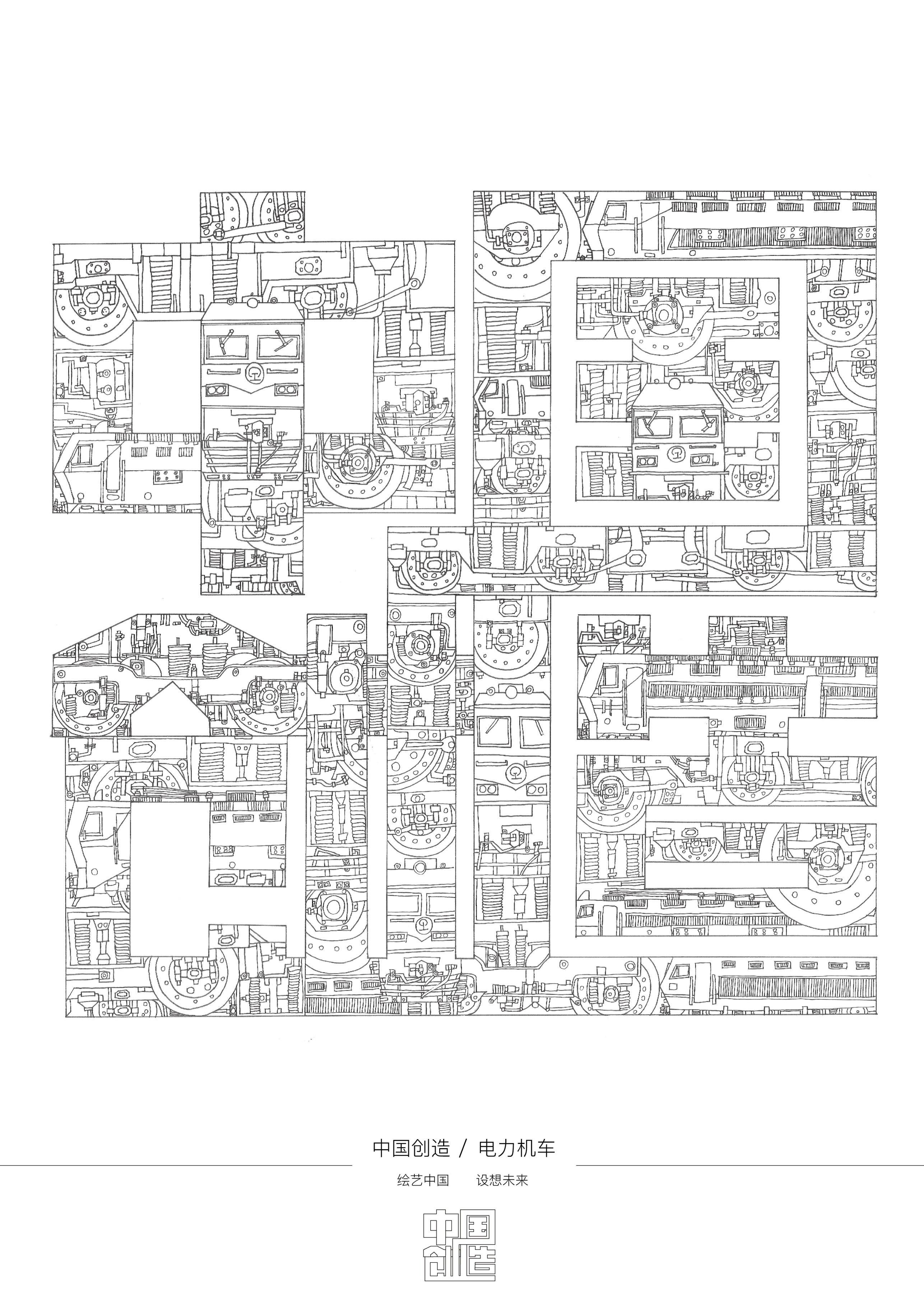 E:\2020国际大学生手绘艺术与设计大赛\参赛作品\手绘设计类\手绘设计类 安徽大学—中国轨道—曾东东\B类—安徽大学—中国轨道—曾东东\3-中国创造.jpg