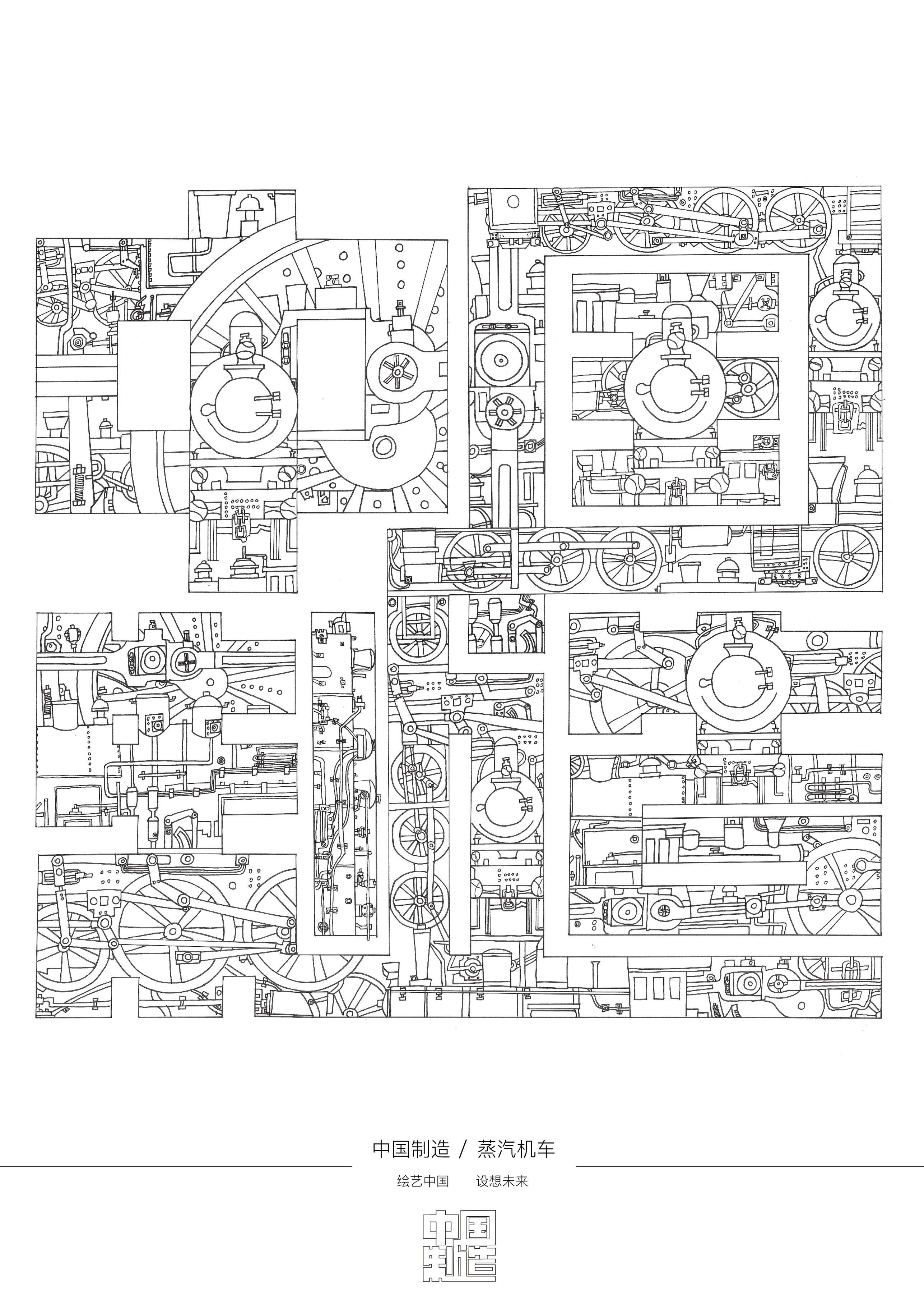 E:\2020国际大学生手绘艺术与设计大赛\参赛作品\手绘设计类\手绘设计类 安徽大学—中国轨道—曾东东\B类—安徽大学—中国轨道—曾东东\1-中国制造.jpg