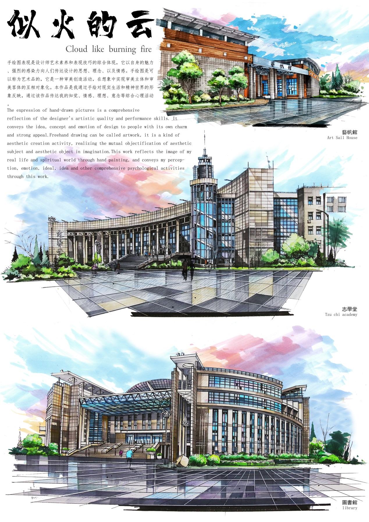 E:\2020国际大学生手绘艺术与设计大赛\参赛作品\手绘写生类\手绘写生类 北京服装学院--似火的云--王天奇\似火的云.jpg